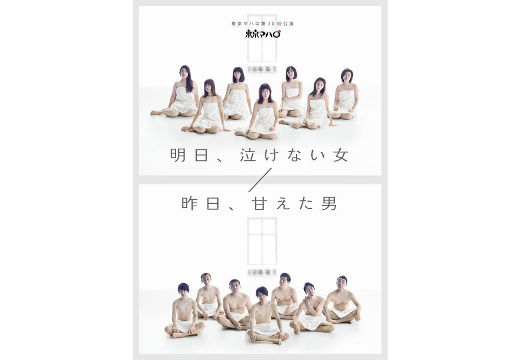 第20回公演 「明日、泣けない女/昨日、甘えた男」